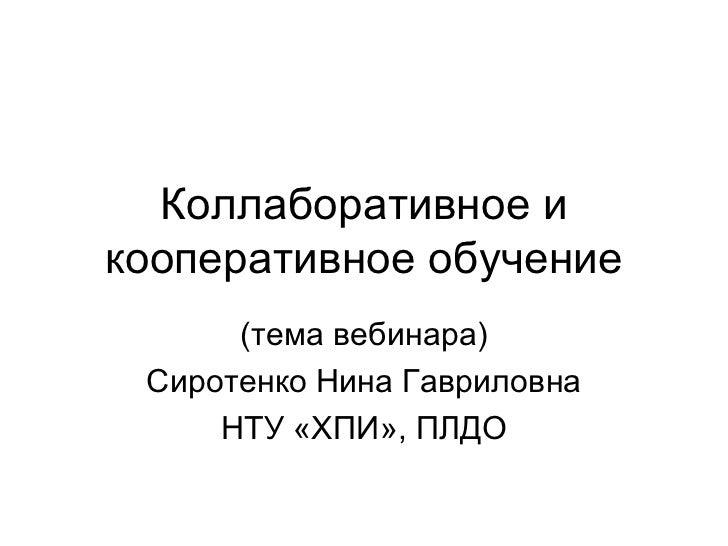 Коллаборативное и кооперативное обучение (тема вебинара) Сиротенко Нина Гавриловна НТУ «ХПИ», ПЛДО