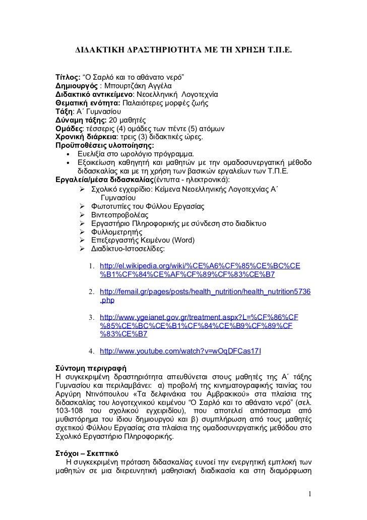ΔΙΔΑΚΤΙΚΗ ΔΡΑΣΤΗΡΙΟΤΗΤΑ ΣΤΗ ΛΟΓΟΤΕΧΝΙΑ Α ΓΥΜΝΑΣΙΟΥ (ο σαρλο και το αθανατο νερο)