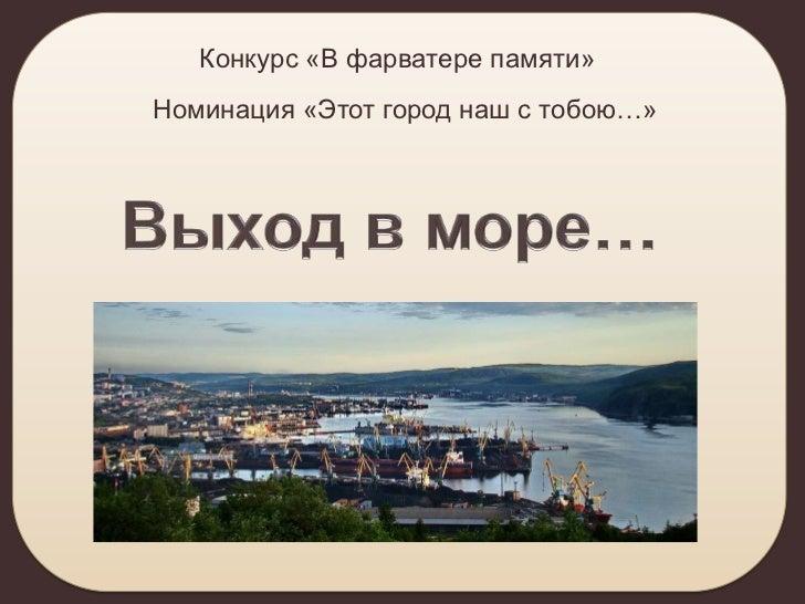 Конкурс «В фарватере памяти»Номинация «Этот город наш с тобою…»