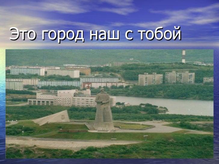 Это город наш с тобой