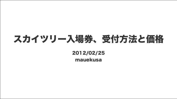 http://www.tokyo-skytree.jp/http://ticket.tokyo-skytree.jp/http://www.tobutravel.co.jp/skytree