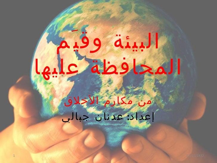 البيئة وقيَم المحافظة عليها من مكارم الأخلاق إعداد :  عدنان جبالي 23/11/1432