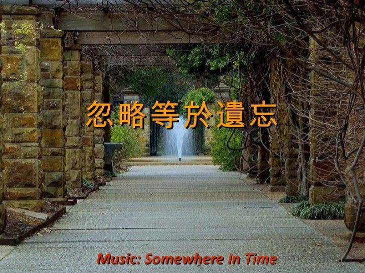忽略等於遺忘 Music: Somewhere In Time 02/27/12 開音響  輕音樂  緣投祝福您