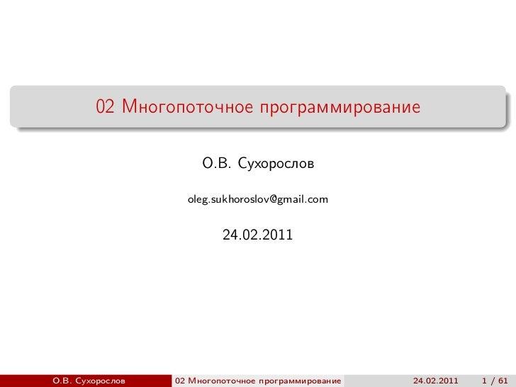 02 Многопоточное программирование                       О.В. Сухорослов                    oleg.sukhoroslov@gmail.com     ...