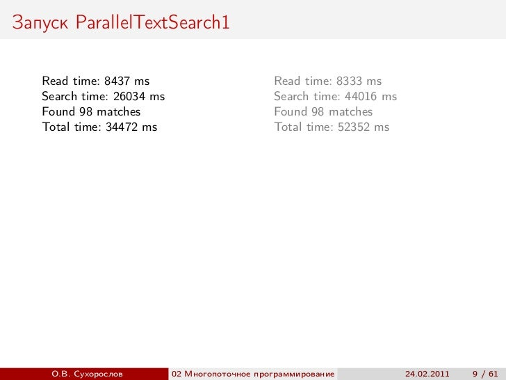 Запуск ParallelTextSearch1   Read time: 8437 ms                          Read time: 8333 ms   Search time: 26034 ms       ...