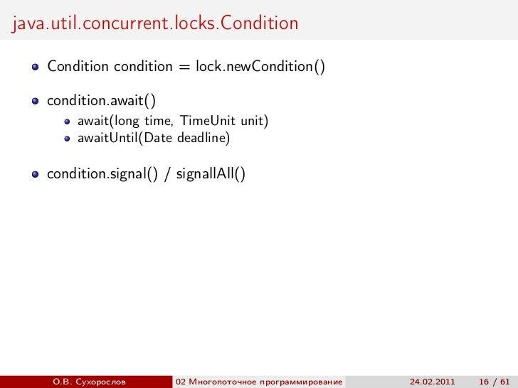 java.util.concurrent.locks.Condition    Condition condition = lock.newCondition()    condition.await()          await(long...