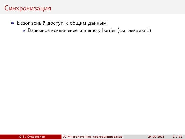 Синхронизация   Безопасный доступ к общим данным        Взаимное исключение и memory barrier (см. лекцию 1)   О.В. Сухорос...