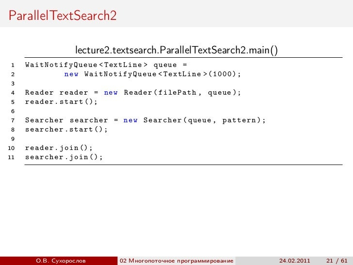 ParallelTextSearch2                  lecture2.textsearch.ParallelTextSearch2.main() 1   WaitNotifyQueue < TextLine > queue...