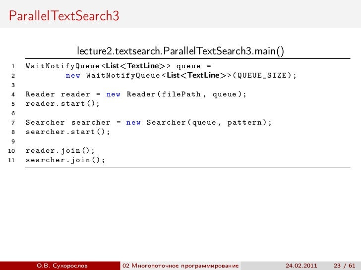 ParallelTextSearch3                  lecture2.textsearch.ParallelTextSearch3.main() 1   WaitNotifyQueue <List<TextLine>> q...