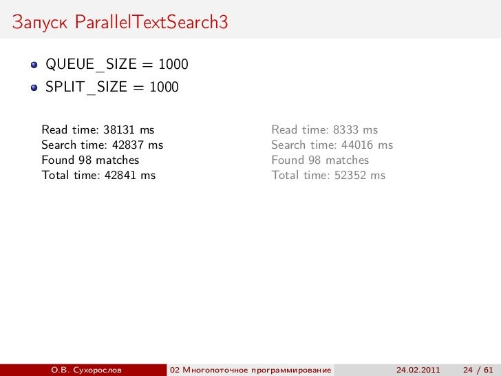 Запуск ParallelTextSearch3    QUEUE_SIZE = 1000    SPLIT_SIZE = 1000   Read time: 38131 ms                         Read ti...