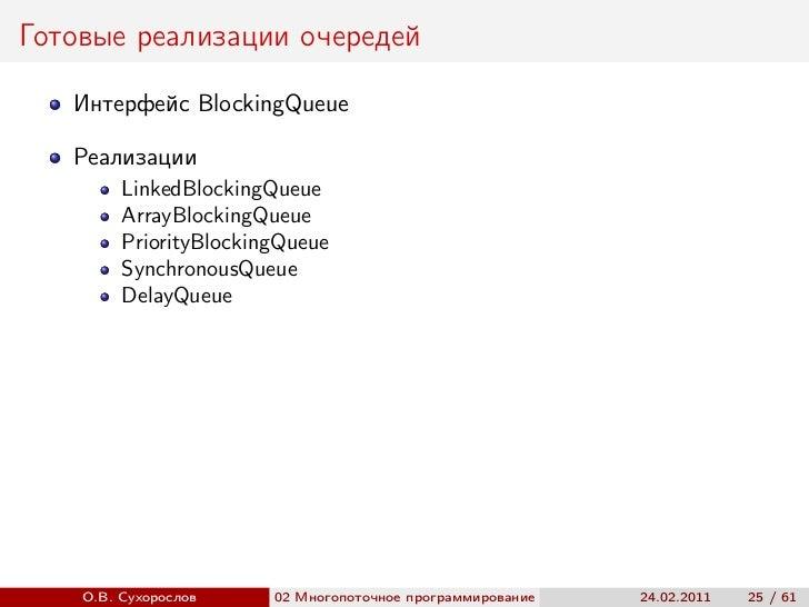 Готовые реализации очередей   Интерфейс BlockingQueue   Реализации         LinkedBlockingQueue         ArrayBlockingQueue ...