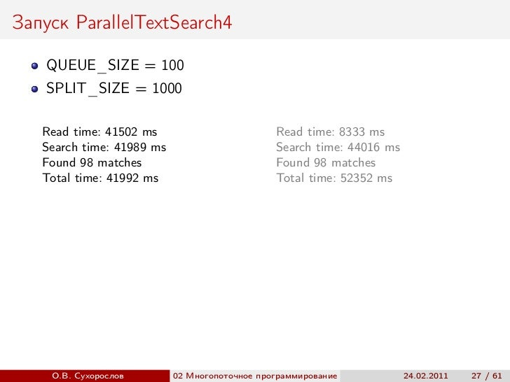 Запуск ParallelTextSearch4    QUEUE_SIZE = 100    SPLIT_SIZE = 1000   Read time: 41502 ms                         Read tim...