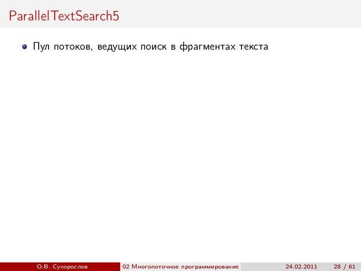 ParallelTextSearch5    Пул потоков, ведущих поиск в фрагментах текста    О.В. Сухорослов   02 Многопоточное программирован...