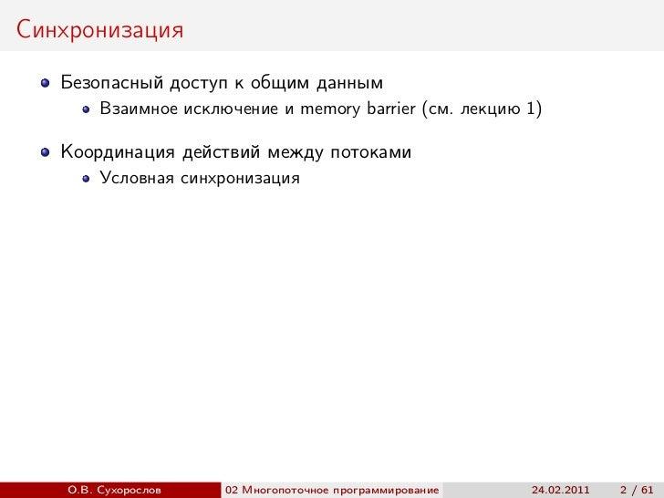 Синхронизация   Безопасный доступ к общим данным        Взаимное исключение и memory barrier (см. лекцию 1)   Координация ...
