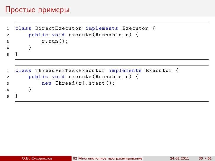 Простые примеры1   class DirectExecutor implements Executor {2       public void execute ( Runnable r ) {3           r . r...