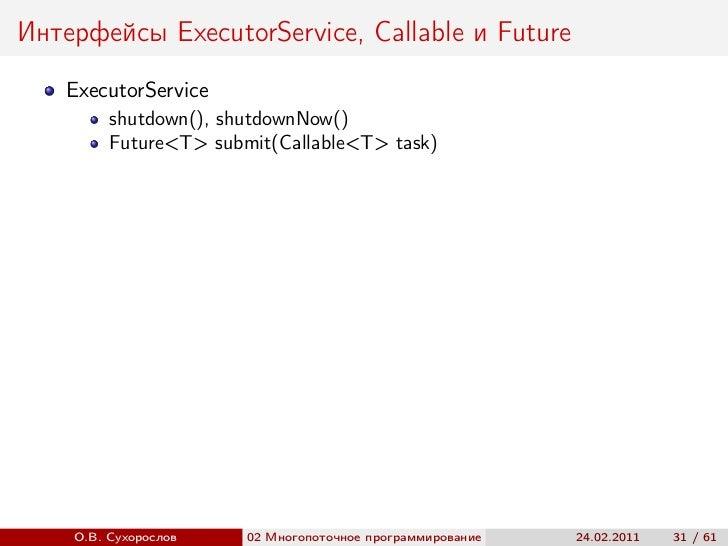 Интерфейсы ExecutorService, Callable и Future   ExecutorService         shutdown(), shutdownNow()         Future<T> submit...