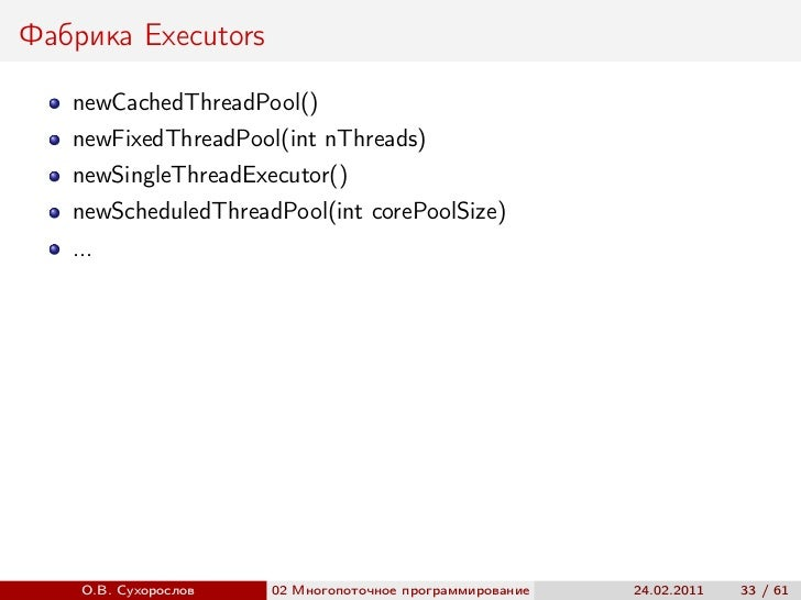 Фабрика Executors   newCachedThreadPool()   newFixedThreadPool(int nThreads)   newSingleThreadExecutor()   newScheduledThr...