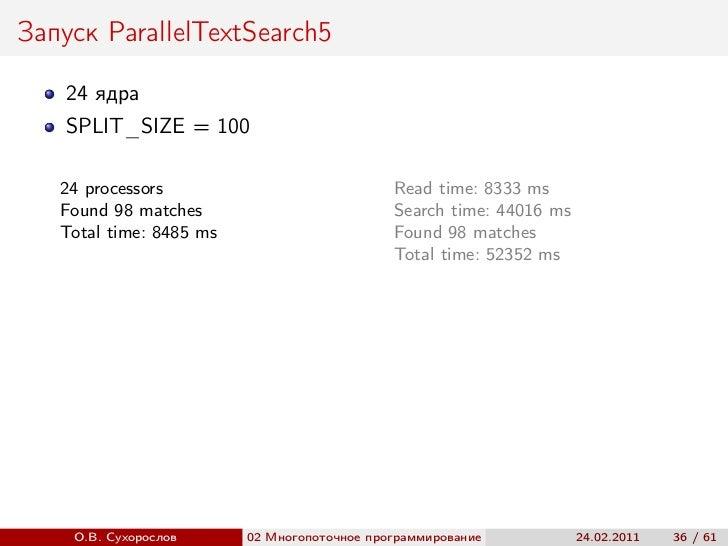 Запуск ParallelTextSearch5    24 ядра    SPLIT_SIZE = 100   24 processors                             Read time: 8333 ms  ...