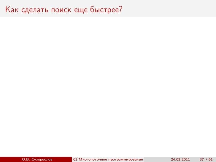 Как сделать поиск еще быстрее?    О.В. Сухорослов   02 Многопоточное программирование                         ()          ...