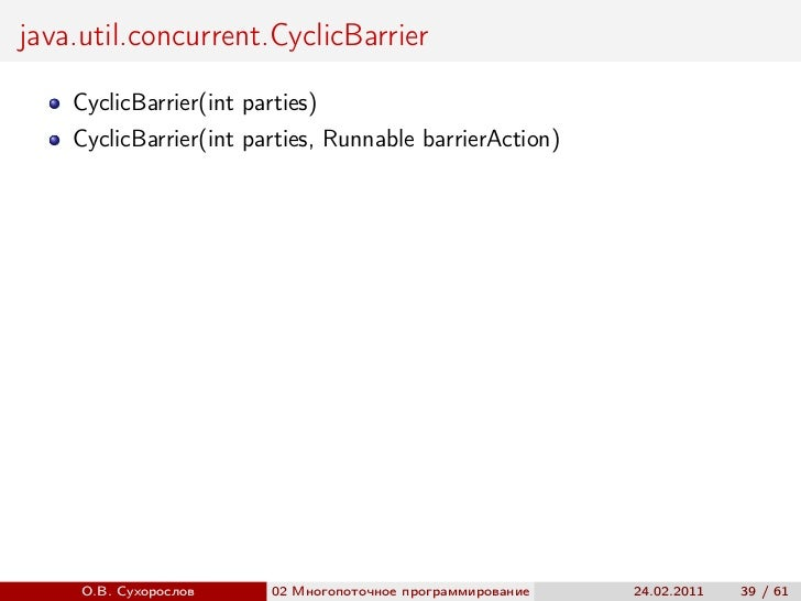 java.util.concurrent.CyclicBarrier    CyclicBarrier(int parties)    CyclicBarrier(int parties, Runnable barrierAction)    ...
