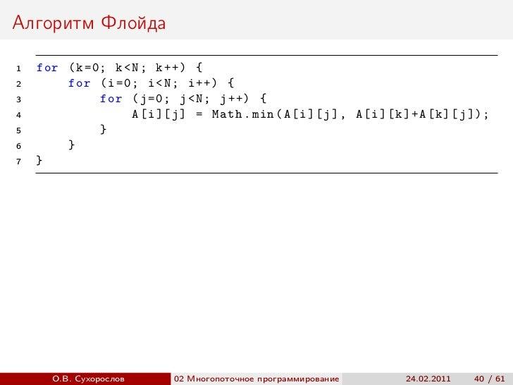 Алгоритм Флойда1   for ( k =0; k < N ; k ++) {2       for ( i =0; i < N ; i ++) {3             for ( j =0; j < N ; j ++) {...