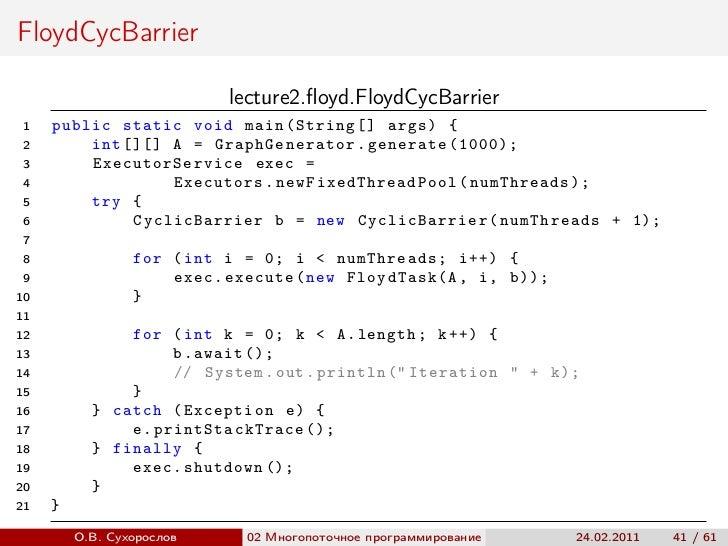 FloydCycBarrier                            lecture2.floyd.FloydCycBarrier 1   public static void main ( String [] args ) { ...