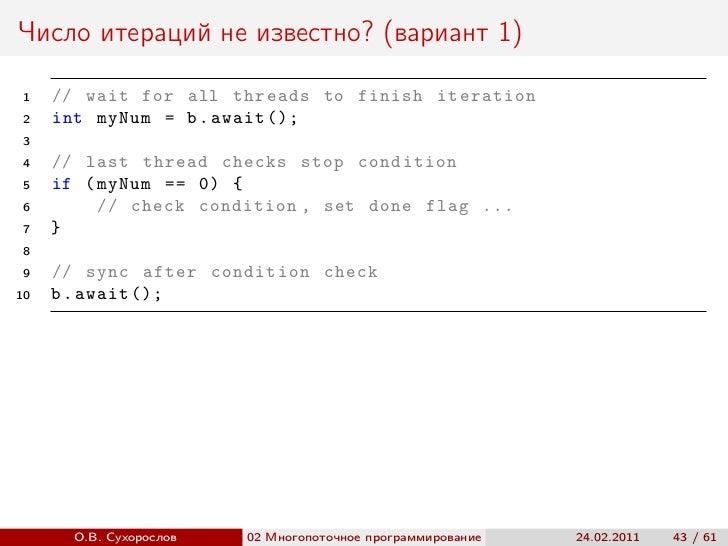 Число итераций не известно? (вариант 1) 1   // wait for all threads to finish iteration 2   int myNum = b . await (); 3 4 ...