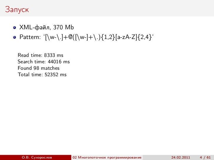 Запуск   XML-файл, 370 Mb   Pattern: '[w-.]+@([w-]+.){1,2}[a-zA-Z]{2,4}'   Read time: 8333 ms   Search time: 44016 ms   Fo...