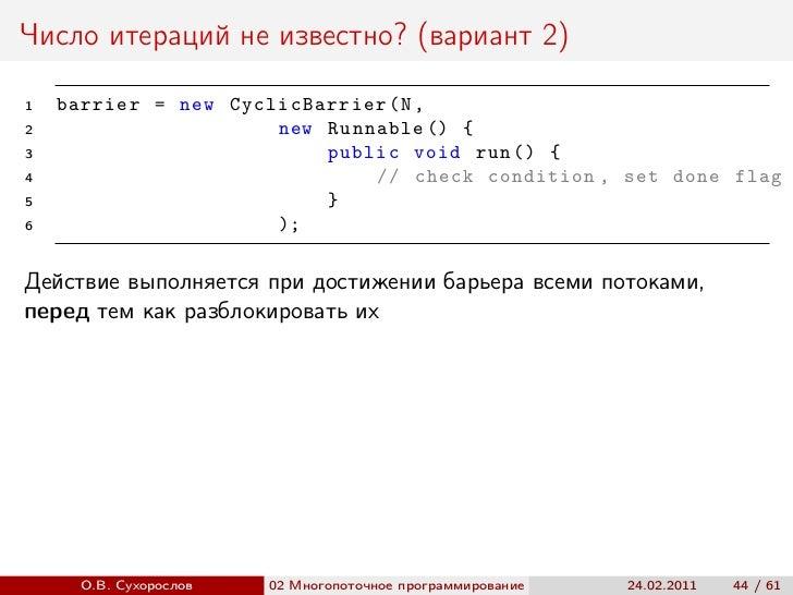 Число итераций не известно? (вариант 2)1   barrier = new CyclicBarrier (N ,2                     new Runnable () {3       ...