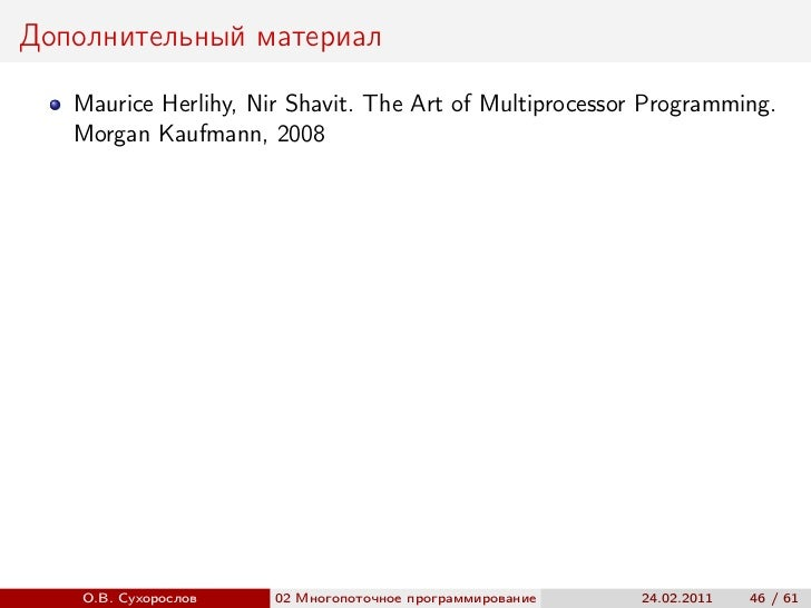 Дополнительный материал   Maurice Herlihy, Nir Shavit. The Art of Multiprocessor Programming.   Morgan Kaufmann, 2008    О...