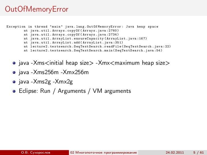 """OutOfMemoryErrorException in thread """" main """" java . lang . OutOfMemoryError : Java heap space        at java . util . Arra..."""