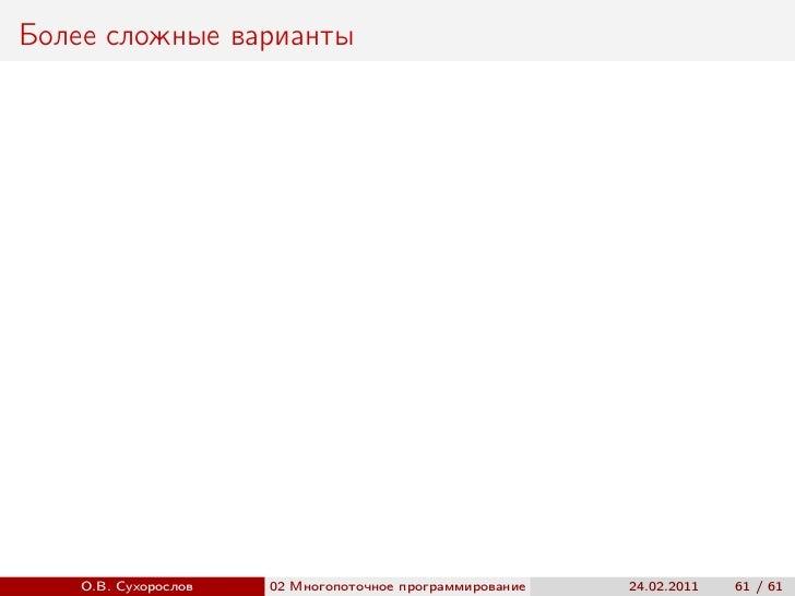 Более сложные варианты    О.В. Сухорослов   02 Многопоточное программирование                         ()                  ...
