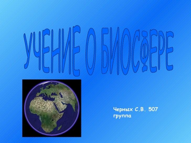 оболочка земли которую биосфера занимает полностью