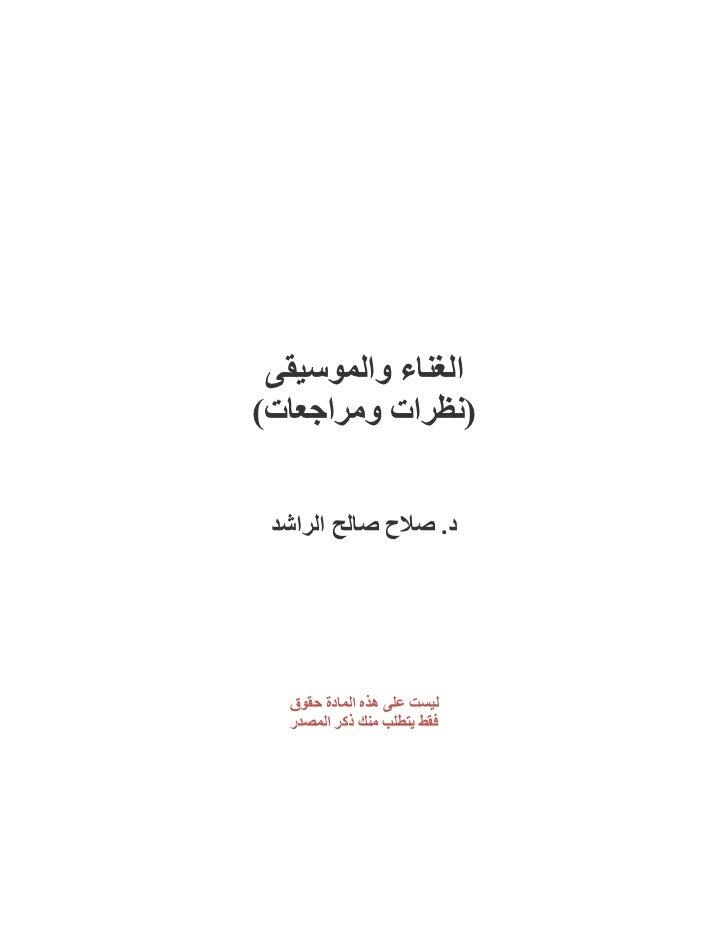 الغناء والموسيقى)نظرات ومراجعات( د. صلح صالح الراشد  ليست على هذه المادة حقوق  فقط يتطلب منك ذكر المصدر