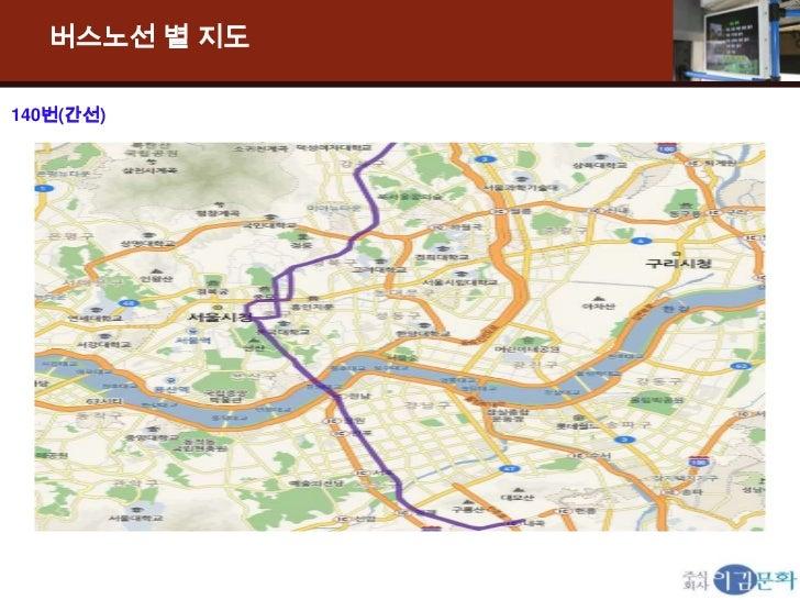 버스노선 별 지도140번(간선)