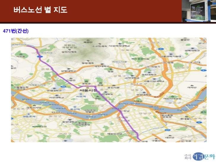 버스노선 별 지도471번(간선)