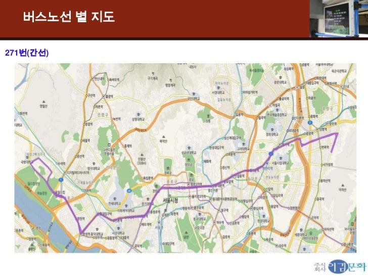 버스노선 별 지도271번(간선)