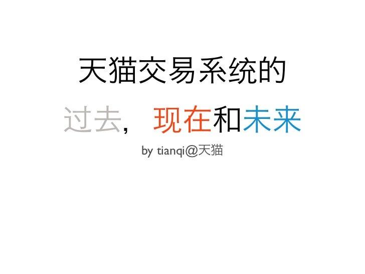 天猫交易系统的过去,现在和未来  by tianqi@天猫