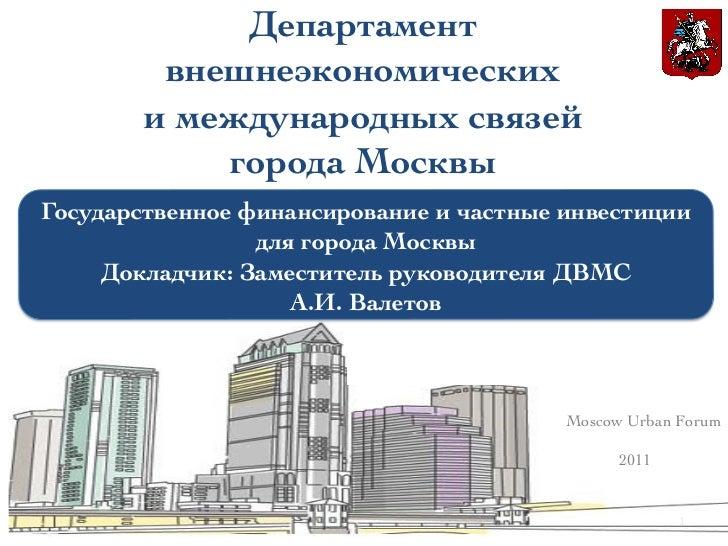 Департамент           внешнеэкономических         и международных связей                города Москвы                     ...