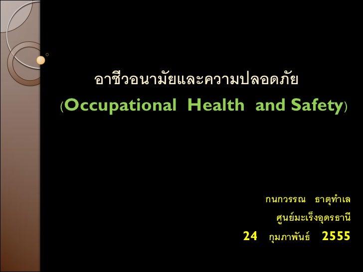 อาชีวอนามัยและความปลอดภัย(Occupational Health and Safety)                        กนกวรรณ ธาตุทาเล                         ...