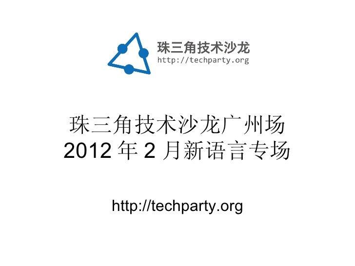 珠三角技术沙龙广州场 2012 年 2 月新语言专场 http://techparty.org