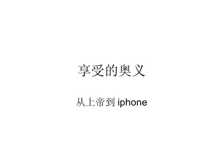 享受的奥义 从上帝到 iphone