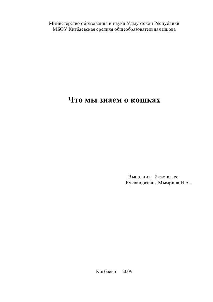 Министерство образования и науки Удмуртской Республики МБОУ Кигбаевская средняя общеобразовательная школа       Что мы зна...