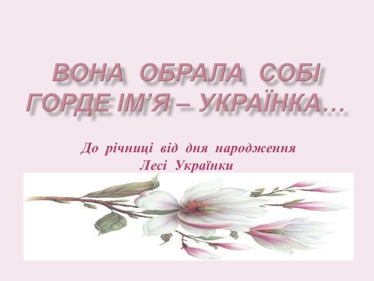 До річниці від дня народження        Лесі Українки