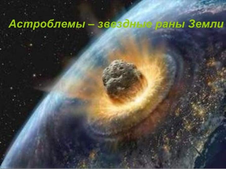 Астроблемы – звездные раны Земли