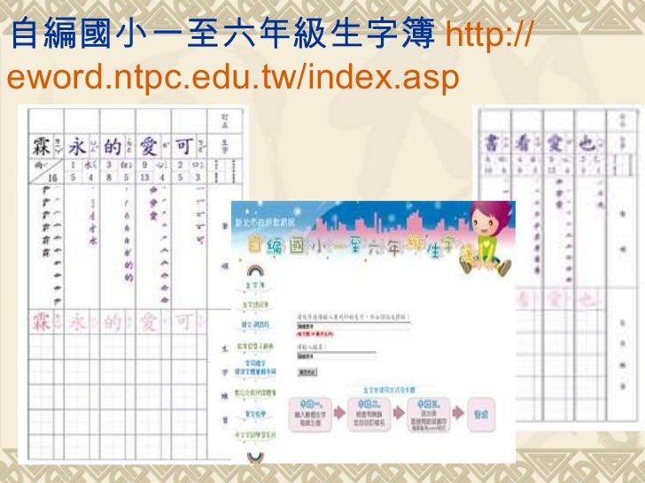 自編國小一至六年級生字簿 http:// eword.ntpc.edu.tw/index.asp