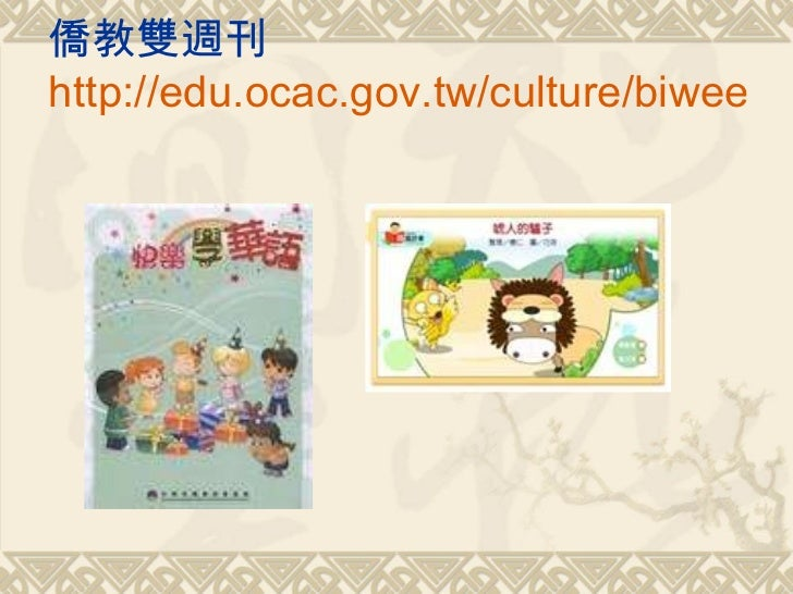 僑教雙週刊 http://edu.ocac.gov.tw/culture/biweekly/649/index.htm