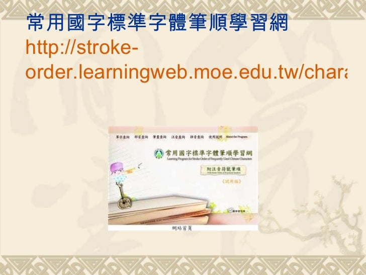 常用國字標準字體筆順學習網 http://stroke- order.learningweb.moe.edu.tw/character_practice.do
