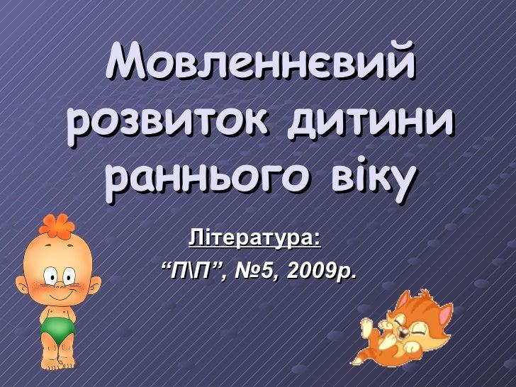 """Мовленнєвий розвиток дитини раннього віку Література:   """" ПП"""", №5, 2009р."""