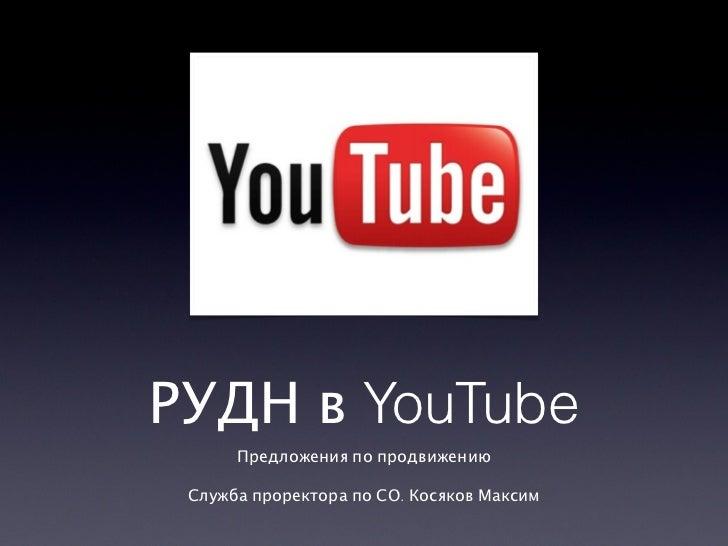 РУДН в YouTube      Предложения по продвижению Служба проректора по СО. Косяков Максим